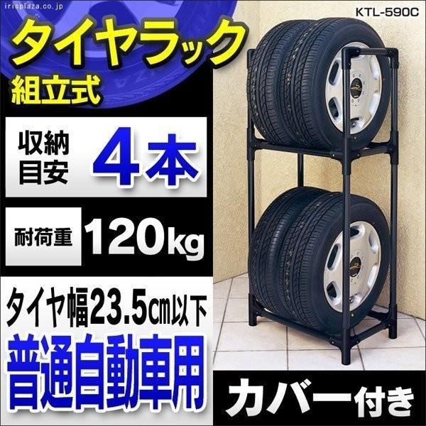 タイヤラック アイリスオーヤマ 縦置き 4本 カバー付き 2段 業務用 保管用 タイヤ 収納 タイヤ交換 夏タイヤ 冬タイヤ タイヤ交換 車 KTL-590C|irisplaza|10