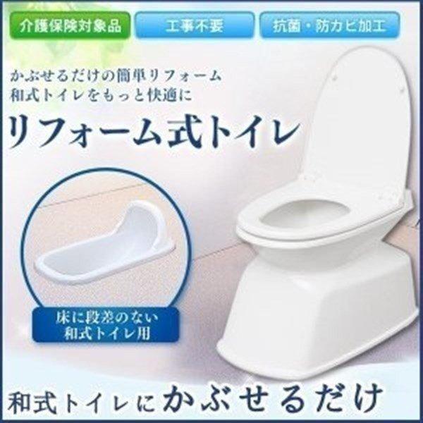洋式 トイレ 便器 洋式便器 和式トイレにかぶせるだけで洋式 ...