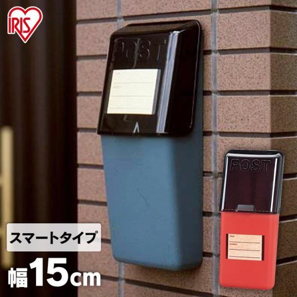 ポスト 郵便受け 郵便ポスト おしゃれ アイリスポスト PH-350 レッド・ブルー (郵便受け アイリスオーヤマ)
