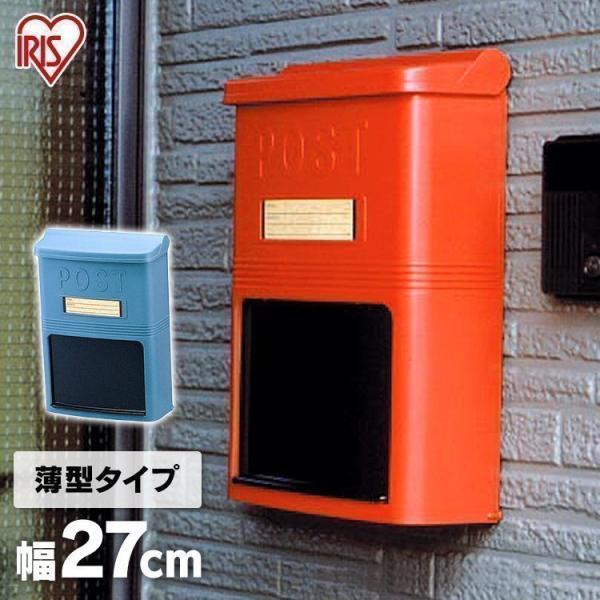 ポスト 郵便受け 郵便ポスト おしゃれ PH-380N 壁掛け