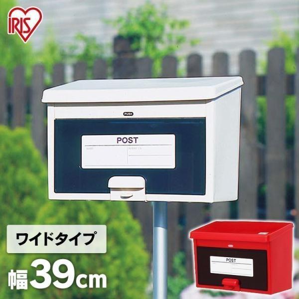 ポスト 郵便受け 郵便ポスト おしゃれ アイリスポスト PW-400 レッド・アイボリー (郵便受け アイリスオーヤマ)