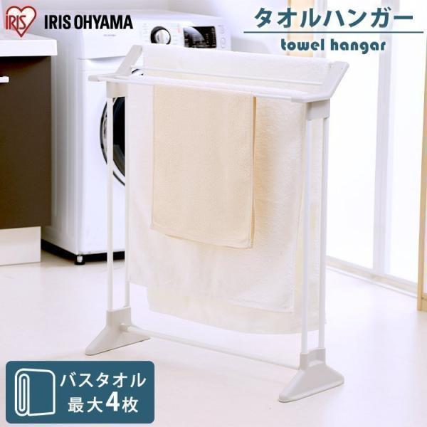 タオルハンガー 洗面所 キッチン タオルハンガーラック 物干し 室内 物干しスタンド アイデア おしゃれ TH-86KR アイリスオーヤマ