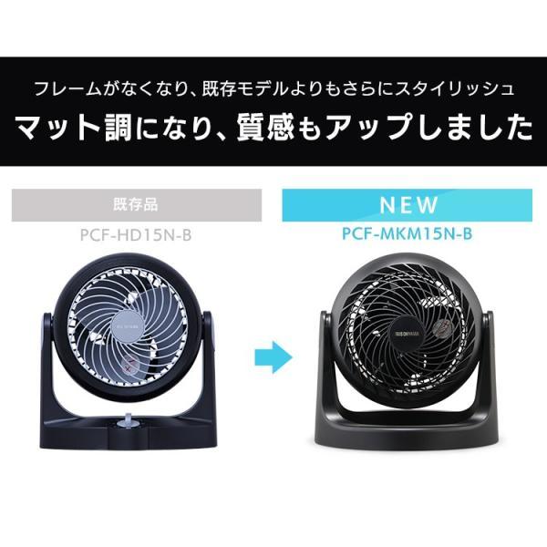 サーキュレーター アイリスオーヤマ 静音 コンパクト おしゃれ 8畳  H型 扇風機 卓上 PCF-HD15N-W PCF-HD15N-B (あすつく)|irisplaza|05