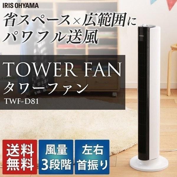 扇風機 タワーファン スリム スタイリッシュ タワー型扇風機 タワー扇風機 メカ式 TWF-D81 アイリスオーヤマ 左右首振り おしゃれ|irisplaza
