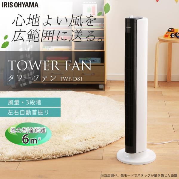 扇風機 タワーファン スリム スタイリッシュ タワー型扇風機 タワー扇風機 メカ式 TWF-D81 アイリスオーヤマ 左右首振り おしゃれ|irisplaza|02
