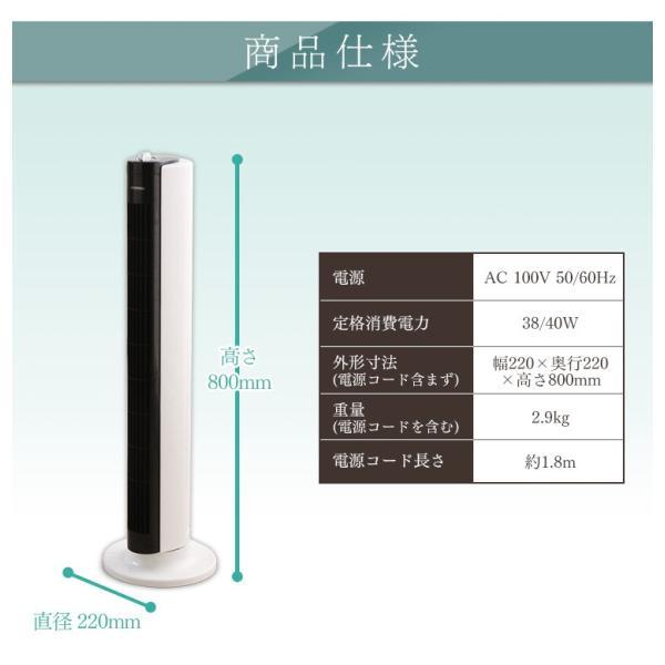 扇風機 タワーファン スリム スタイリッシュ タワー型扇風機 タワー扇風機 メカ式 TWF-D81 アイリスオーヤマ 左右首振り おしゃれ|irisplaza|13