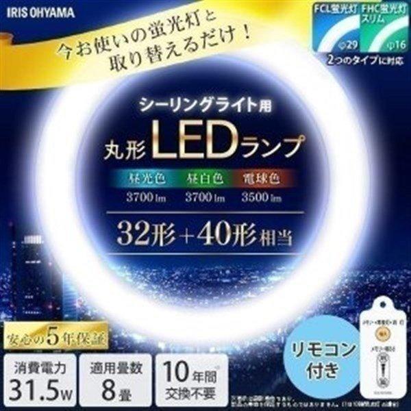 LED 蛍光灯 丸形 アイリスオーヤマ 丸形LEDランプ シーリング 用 32形 40形 昼光色 昼白色 電球色 LDCL3240SS/D N L/32-C|irisplaza