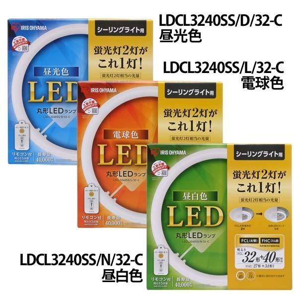 LED 蛍光灯 丸形 アイリスオーヤマ 丸形LEDランプ シーリング 用 32形 40形 昼光色 昼白色 電球色 LDCL3240SS/D N L/32-C|irisplaza|11