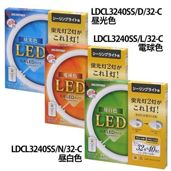 LED 蛍光灯 丸形 アイリスオーヤマ 丸形LEDランプ シーリング 用 32形 40形 昼光色 昼白色 電球色 LDCL3240SS/D N L/32-C|irisplaza|12