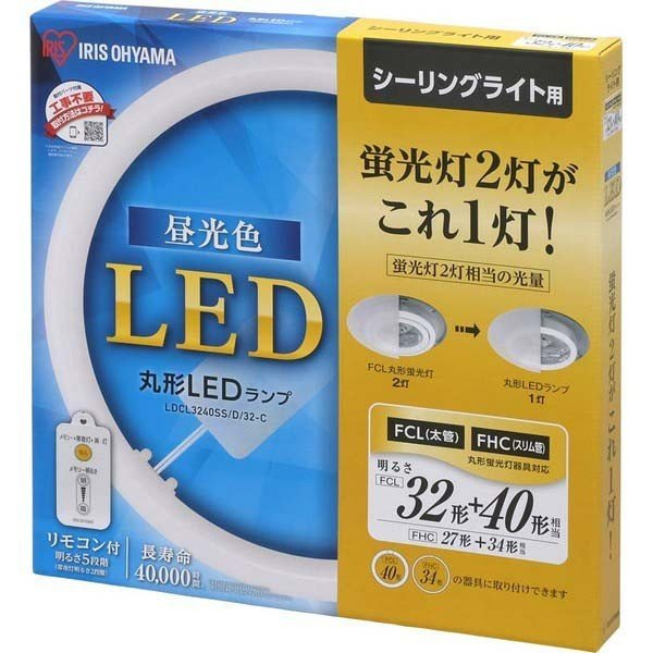 LED 蛍光灯 丸形 アイリスオーヤマ 丸形LEDランプ シーリング 用 32形 40形 昼光色 昼白色 電球色 LDCL3240SS/D N L/32-C|irisplaza|14