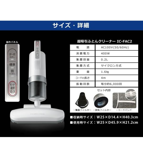 布団クリーナー アイリスオーヤマ 布団掃除機  超吸引 ふとんクリーナー IC-FAC2 ハンディ掃除機 サイクロン|irisplaza|11