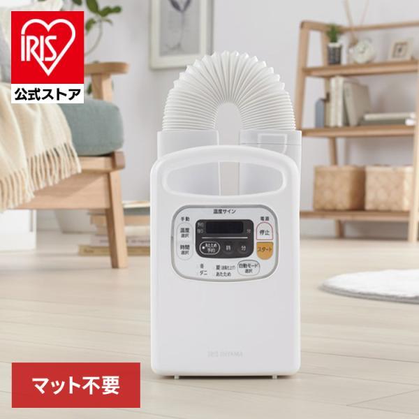 布団乾燥機 アイリスオーヤマ カラリエ マット不要 ダニ対策  梅雨 靴  ふとん乾燥機 乾燥機 温風 コンパクト 軽量 袋不要 FK-C2|irisplaza