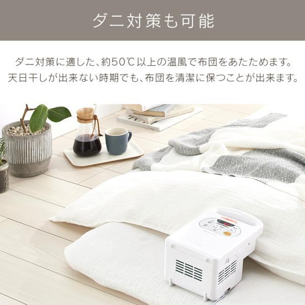 布団乾燥機 アイリスオーヤマ カラリエ マット不要 ダニ対策  梅雨 靴  ふとん乾燥機 乾燥機 温風 コンパクト 軽量 袋不要 FK-C2|irisplaza|11