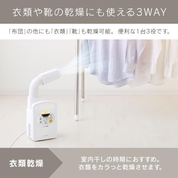 布団乾燥機 アイリスオーヤマ カラリエ マット不要 ダニ対策  梅雨 靴  ふとん乾燥機 乾燥機 温風 コンパクト 軽量 袋不要 FK-C2|irisplaza|12