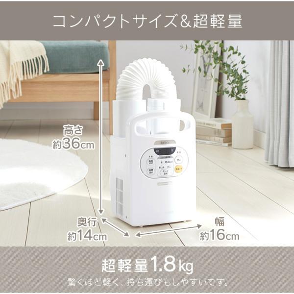 布団乾燥機 アイリスオーヤマ カラリエ マット不要 ダニ対策  梅雨 靴  ふとん乾燥機 乾燥機 温風 コンパクト 軽量 袋不要 FK-C2|irisplaza|15