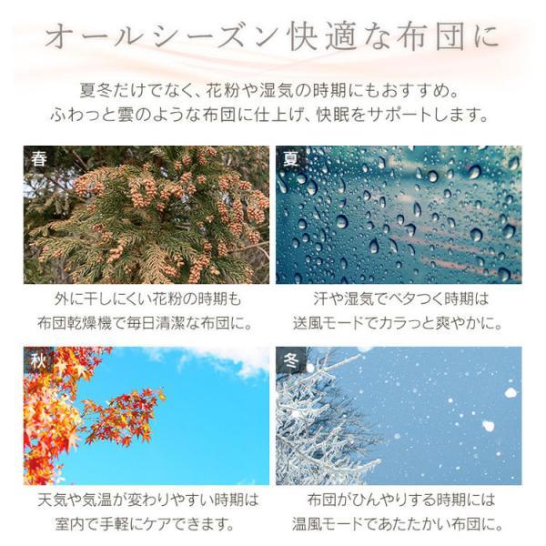 布団乾燥機 アイリスオーヤマ カラリエ マット不要 ダニ対策  梅雨 靴  ふとん乾燥機 乾燥機 温風 コンパクト 軽量 袋不要 FK-C2|irisplaza|04