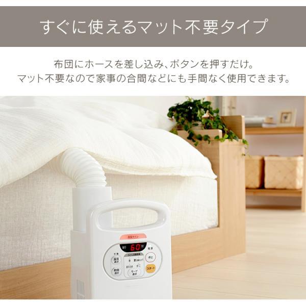 布団乾燥機 アイリスオーヤマ カラリエ マット不要 ダニ対策  梅雨 靴  ふとん乾燥機 乾燥機 温風 コンパクト 軽量 袋不要 FK-C2|irisplaza|05