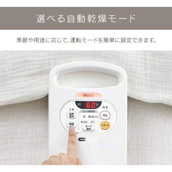 布団乾燥機 アイリスオーヤマ カラリエ マット不要 ダニ対策  梅雨 靴  ふとん乾燥機 乾燥機 温風 コンパクト 軽量 袋不要 FK-C2|irisplaza|07