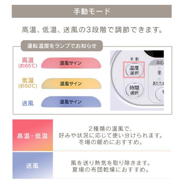 布団乾燥機 アイリスオーヤマ カラリエ マット不要 ダニ対策  梅雨 靴  ふとん乾燥機 乾燥機 温風 コンパクト 軽量 袋不要 FK-C2|irisplaza|09