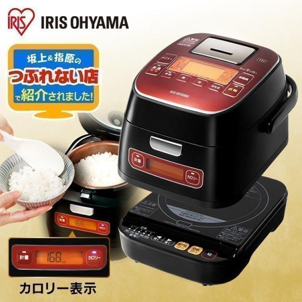 炊飯器 3合 アイリスオーヤマ  IH 一人暮らし 炊飯ジャー カロリー表示 分離式 IHコンロ 米屋の旨み 銘柄量り炊きIHジャー KRC-ID30-R|irisplaza
