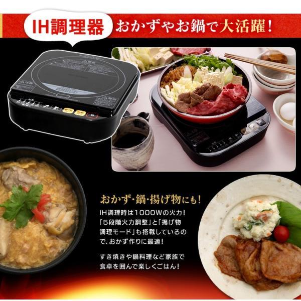 炊飯器 3合 アイリスオーヤマ  IH 一人暮らし 炊飯ジャー カロリー表示 分離式 IHコンロ 米屋の旨み 銘柄量り炊きIHジャー KRC-ID30-R|irisplaza|11