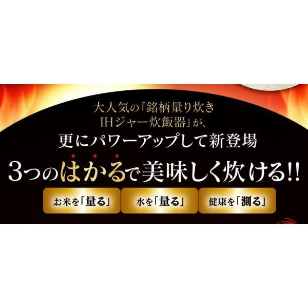 炊飯器 3合 アイリスオーヤマ  IH 一人暮らし 炊飯ジャー カロリー表示 分離式 IHコンロ 米屋の旨み 銘柄量り炊きIHジャー KRC-ID30-R|irisplaza|12