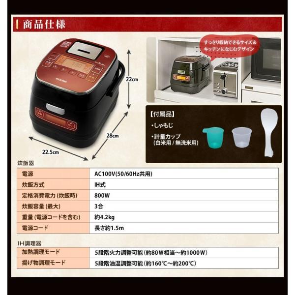 炊飯器 3合 アイリスオーヤマ  IH 一人暮らし 炊飯ジャー カロリー表示 分離式 IHコンロ 米屋の旨み 銘柄量り炊きIHジャー KRC-ID30-R|irisplaza|15