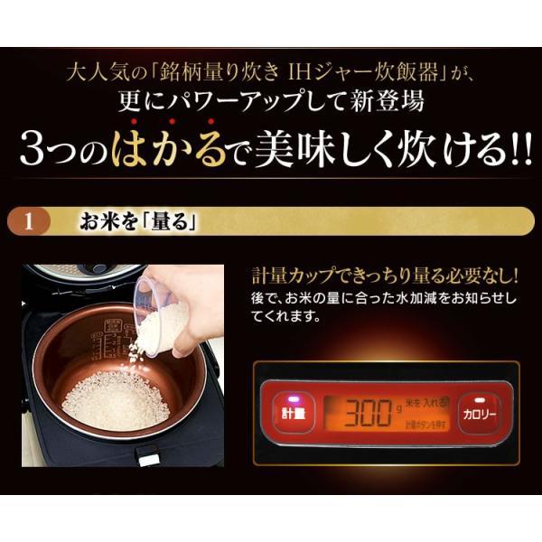 炊飯器 3合 アイリスオーヤマ  IH 一人暮らし 炊飯ジャー カロリー表示 分離式 IHコンロ 米屋の旨み 銘柄量り炊きIHジャー KRC-ID30-R|irisplaza|03