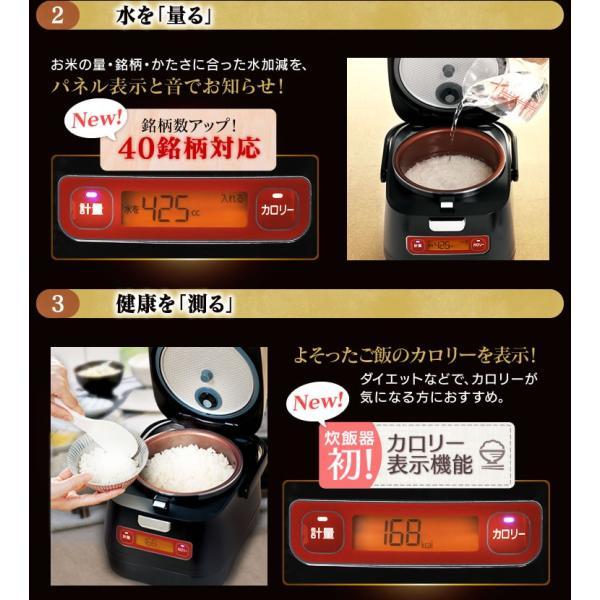 炊飯器 3合 アイリスオーヤマ  IH 一人暮らし 炊飯ジャー カロリー表示 分離式 IHコンロ 米屋の旨み 銘柄量り炊きIHジャー KRC-ID30-R|irisplaza|04