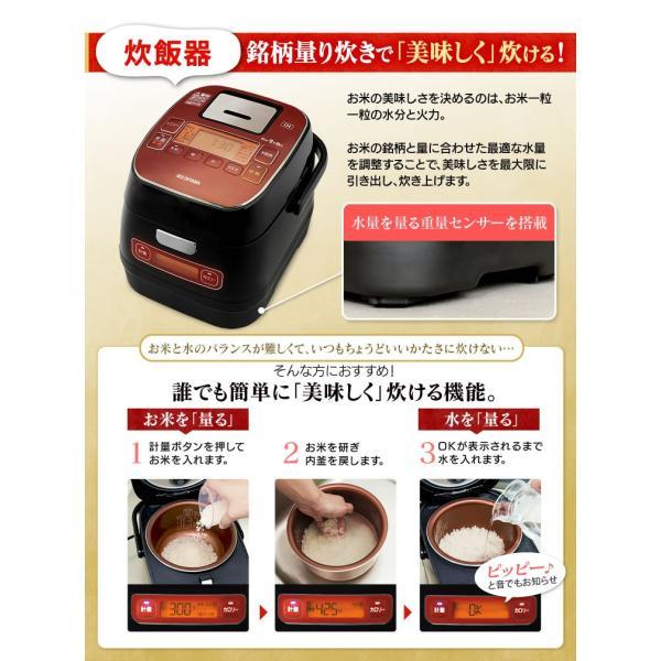 炊飯器 3合 アイリスオーヤマ  IH 一人暮らし 炊飯ジャー カロリー表示 分離式 IHコンロ 米屋の旨み 銘柄量り炊きIHジャー KRC-ID30-R|irisplaza|05