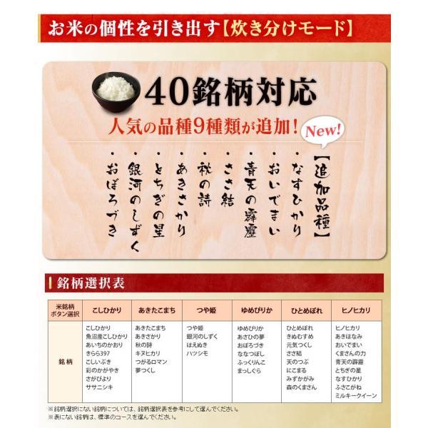炊飯器 3合 アイリスオーヤマ  IH 一人暮らし 炊飯ジャー カロリー表示 分離式 IHコンロ 米屋の旨み 銘柄量り炊きIHジャー KRC-ID30-R|irisplaza|06