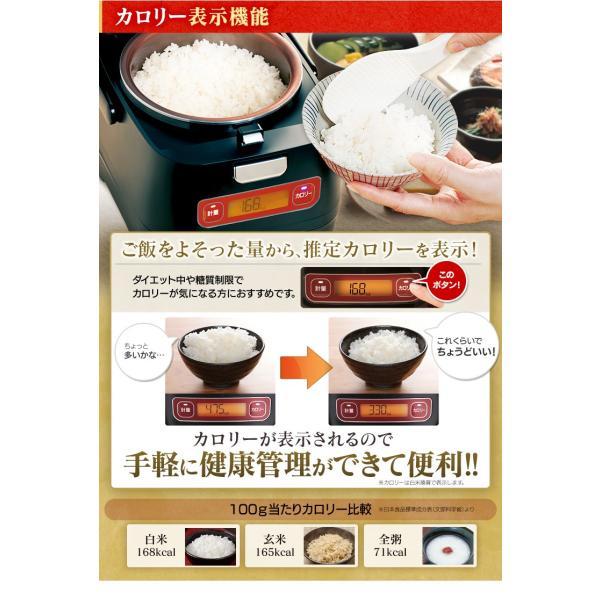 炊飯器 3合 アイリスオーヤマ  IH 一人暮らし 炊飯ジャー カロリー表示 分離式 IHコンロ 米屋の旨み 銘柄量り炊きIHジャー KRC-ID30-R|irisplaza|09