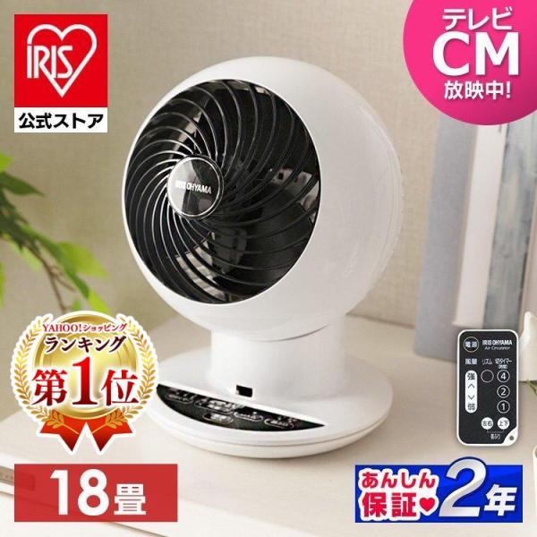 サーキュレーター アイリスオーヤマ 静音 18畳 首振り 上下左右 コンパクト 扇風機 ボール型 PCF-SC15T|irisplaza