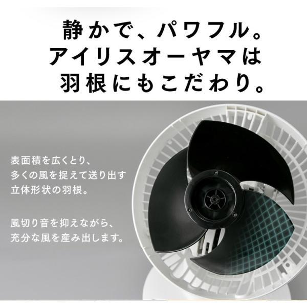 サーキュレーター アイリスオーヤマ 静音 18畳 首振り 上下左右 コンパクト 扇風機 ボール型 PCF-SC15T|irisplaza|06