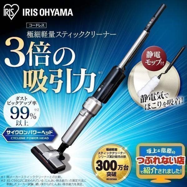 掃除機 アイリスオーヤマ スティッククリーナー コードレス モップ 軽量 極細 極細軽量スティッククリーナー IC-SLDCP5|irisplaza