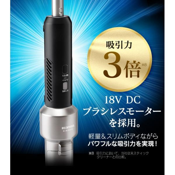 掃除機 アイリスオーヤマ スティッククリーナー コードレス モップ 軽量 極細 極細軽量スティッククリーナー IC-SLDCP5|irisplaza|12