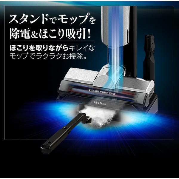 掃除機 アイリスオーヤマ スティッククリーナー コードレス モップ 軽量 極細 極細軽量スティッククリーナー IC-SLDCP5|irisplaza|07