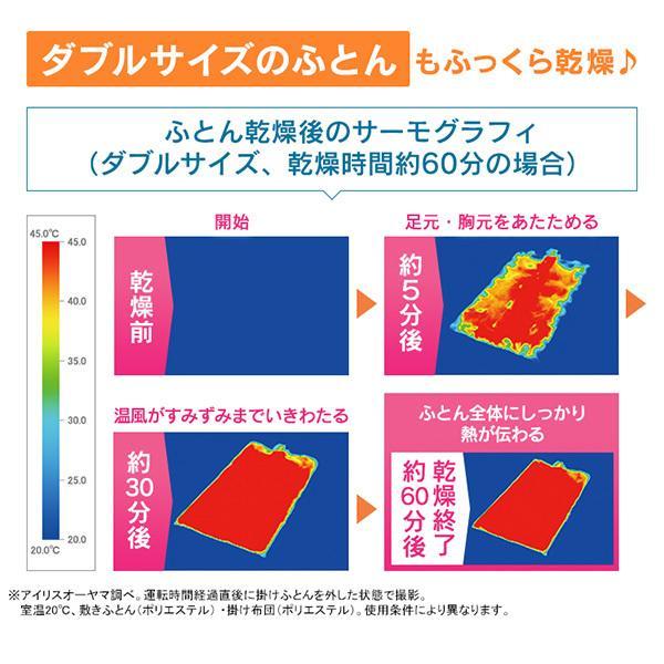 布団乾燥機 カラリエ アイリスオーヤマ ツインノズル マット不要 ダニ対策 梅雨 衣類乾燥 靴乾燥 ふとん乾燥機 FK-W1 :予約品|irisplaza|12