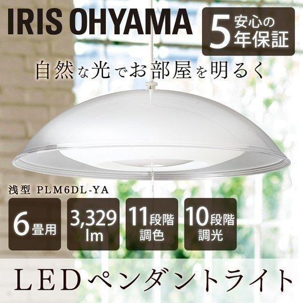 ペンダントライト アイリスオーヤマ LED  6畳 調色 おしゃれ 洋風 メタルサーキットシリーズ 浅型 PLM6DL-YA|irisplaza