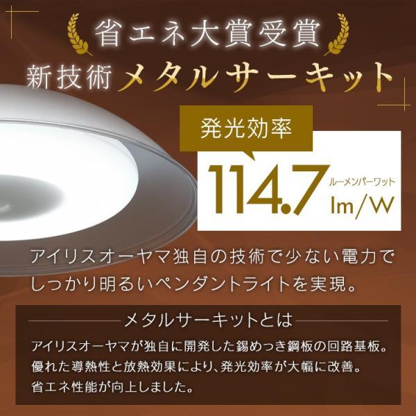 ペンダントライト アイリスオーヤマ LED  6畳 調色 おしゃれ 洋風 メタルサーキットシリーズ 浅型 PLM6DL-YA|irisplaza|02