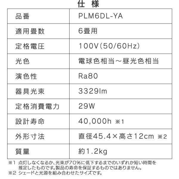 ペンダントライト アイリスオーヤマ LED  6畳 調色 おしゃれ 洋風 メタルサーキットシリーズ 浅型 PLM6DL-YA|irisplaza|16