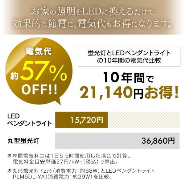 ペンダントライト アイリスオーヤマ LED  6畳 調色 おしゃれ 洋風 メタルサーキットシリーズ 浅型 PLM6DL-YA|irisplaza|06