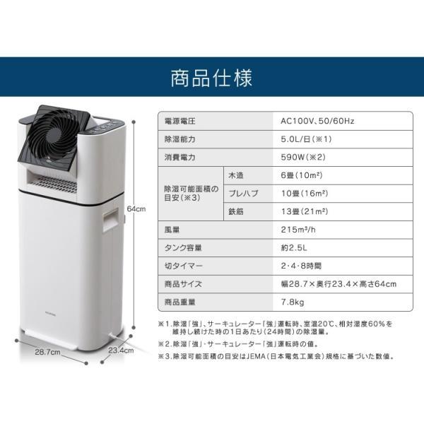 除湿機  アイリスオーヤマ 衣類乾燥 デシカント式 カビ防止 部屋干し 室内干し 乾燥 サーキュレーター 付き サーキュレーター衣類乾燥除湿機 DDD-50E|irisplaza|14
