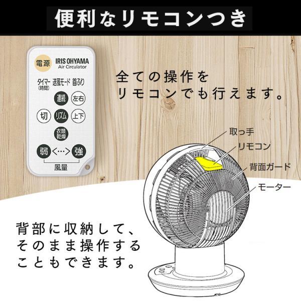 サーキュレーター アイリスオーヤマ 扇風機 静音 24畳 首振り 上下左右 DCモーター おしゃれ  15cm コンパクト ボール型 DC JET PCF-SDC15T:予約品 irisplaza 18