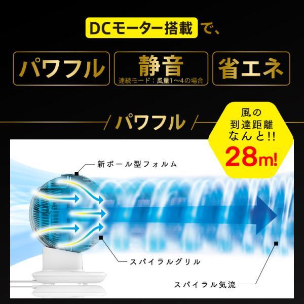 サーキュレーター アイリスオーヤマ 扇風機 静音 24畳 首振り 上下左右 DCモーター おしゃれ  15cm コンパクト ボール型 DC JET PCF-SDC15T:予約品 irisplaza 03
