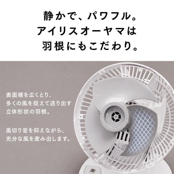 サーキュレーター アイリスオーヤマ 扇風機 静音 24畳 首振り 上下左右 DCモーター おしゃれ  15cm コンパクト ボール型 DC JET PCF-SDC15T:予約品 irisplaza 09