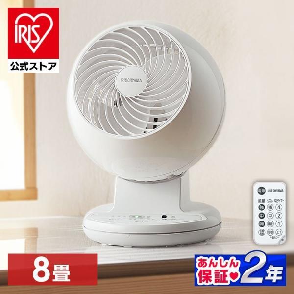 |扇風機 サーキュレーター アイリスオーヤマ 小型 おしゃれ 静音 コンパクト 省エネ 在宅勤務 空…