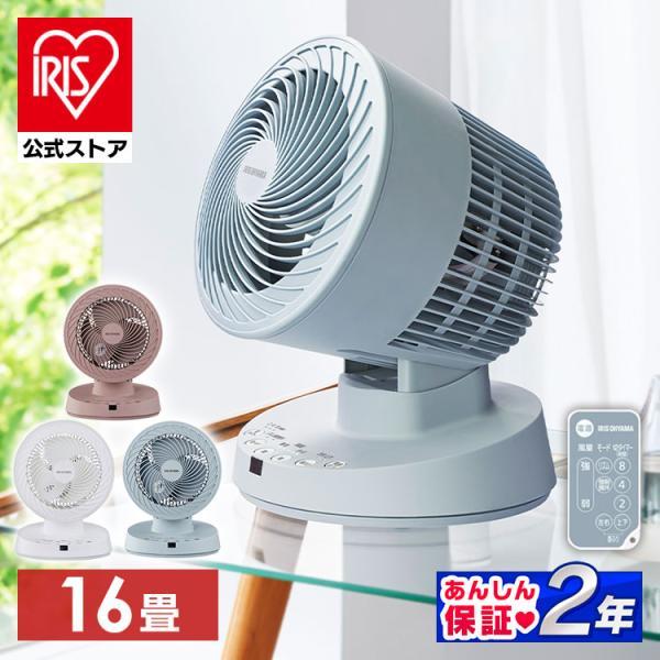日本Yahoo代標|日本代購|日本批發-ibuy99|扇風機 サーキュレーター アイリスオーヤマ 小型 おしゃれ 静音 コンパクト 省エネ 在宅勤務 空…