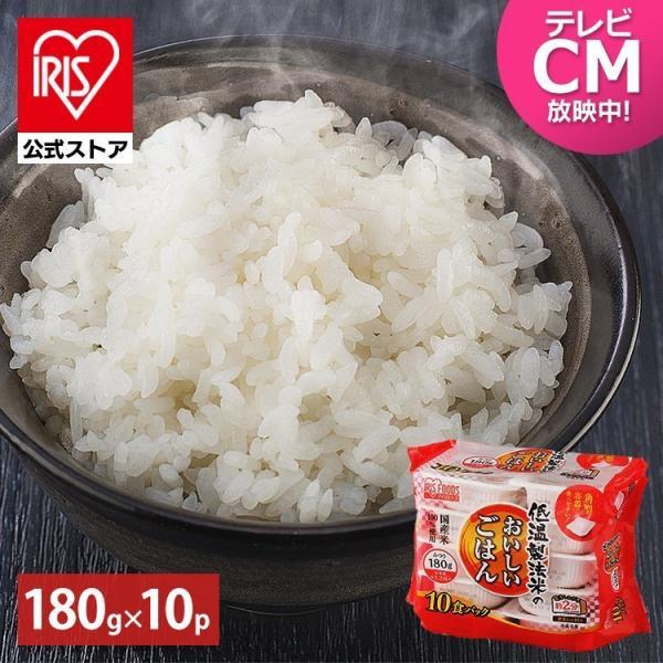 レトルトご飯 パックご飯 ごはん パック ごはんパック レンジ 180g 10食 セット 非常食 保存食 アイリスオーヤマ