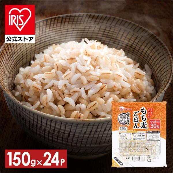 パックご飯 もち麦 150g 24パック アイリスオーヤマ 米 レトルトご飯 白米 送料無料 パック米 一人暮らし 低温製法 低温製法 もち麦ごはん|irisplaza